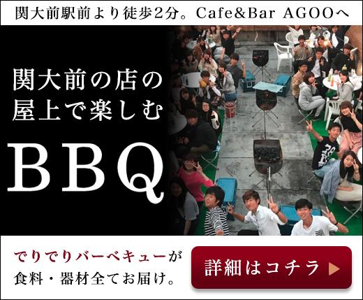 関大前・Cafe&Bar AGOO屋上BBQヘッダーバナー