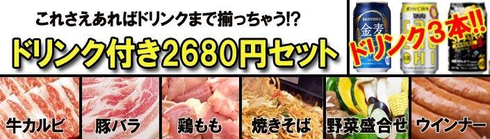 2680円セット