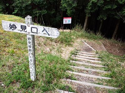 上杉屋根コース