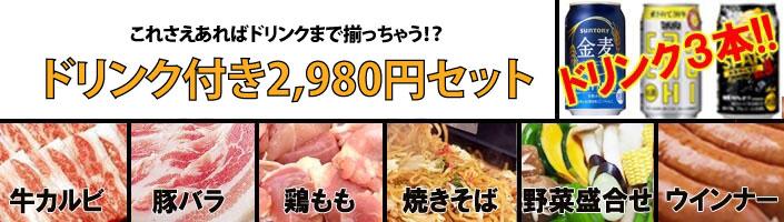 ¥2,680セット